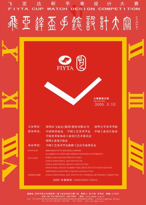 """关于""""飞亚达杯""""手表设计大赛  <br /> <br />   """"飞亚达杯""""手表设计大赛是在深圳市大力推进""""文化立市"""",倾力打造""""设计之都"""",积极发展""""创意经济""""的宏观环境下,作为发祥于本土的中国钟表行业龙头企业——深圳市飞亚达"""