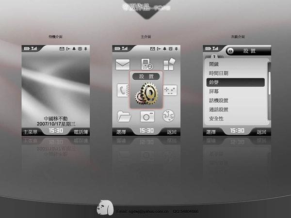 江苏南京GUI设计师帝夏的手机界面设计作品,帝夏从事手机界面设计5年,是一名资深的手机UI设计师。