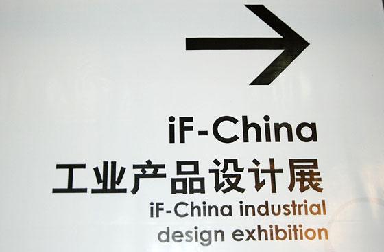2008上海创意产业活动周:IF-China工业产品设计展