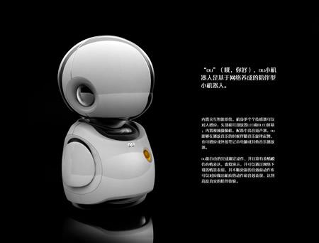 """""""OU""""(哦,你好),是基于网络养成的陪伴型小机器人。作为一款智能型机器人,在外形设计上,我们希望他结合婴儿的天真无邪与高智能生物聪明智慧的特点从而设计出一款""""秀外慧中""""的小机器人。他内置交互智能系统,并有多个传感"""