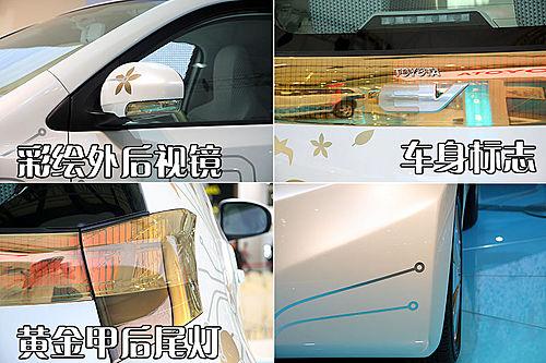 与iQ共享底盘 丰田EV概念车细节解析