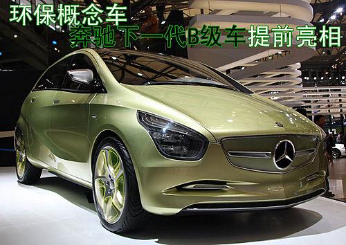 下一代B级车 奔驰环保概念车亮相