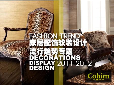 末道漆工艺的家具产品,在2011年的家居展会上成为了大热主流,吸引了来自全球各地买家纷纷下订单,国内市场也出现了风格相近的产品,这将成为未来几年国内市场的主流。橡木、帆布、棉布——不饰漆面的天然质感,在装饰主义奢华
