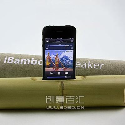 iBamboo是一款iPhone的音箱底座,由竹子激光切割然后手工制作而成,竹子中间的空心部分可以实现对iPhone4的扬声器进行自然扩音。iBamboo是由Anatoliy Omelchenko设计的,创意来源与熊猫吃竹子的照片,Anatoliy Omelchenko