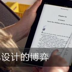 "320X480是iPhone的屏幕分辨率,而1024X768是新发布的平板设备iPad的屏幕分辨率。凭着这组分辨率的变化以及初窥iPad的外观,会feeliPad可是只""放大版""的iPad touch,一致的做工艺,连""Home""键未做调节原封不动摆在了屏幕"