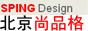 北京尚品格工业设计