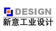 东莞新意工业设计有限公司