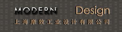 上海摩敦工业设计有限公司