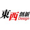 北京东西创新工业设计有限公司