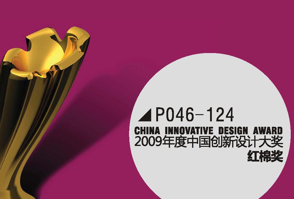 """2009年12月3日下午,由中国工业设计协会和广州国际设计周联合举办的""""红棉奖-2009中国创新设计大奖"""" 在东方宾馆南国宴乐厅举行盛大的颁奖仪式。中国工业设计协会"""