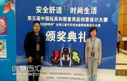 为了不断提升我国玩具和婴童用品行业的设计研发水平,中国玩具和婴童用品协会自2010年起,每年定期举办全国性的创意设计大赛,现已成功举办五届。目前,大赛已成为中国玩具和婴童用品行业最具权威性和公正性的设计赛事。<br /> <br />