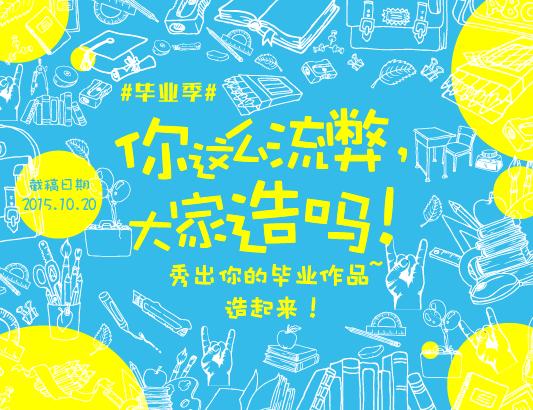 本次展览致力于中国制造向中国创造的转型、促进本土设计创意理念的创新、文化交流、产业提升,发挥原创精神、用人文理念的设计作品推动中国文化产业的发展,用高水准、国际化的参评标准启发、引导大学生的设计思维与创作