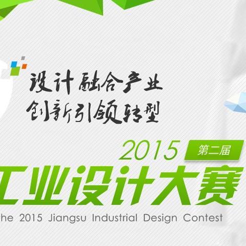 大赛主题设计融合产业,创新引领转型 大赛宗旨提升企业工业设计创新意识,促进工业设计与制造业融合发展;搭建工业设计与产业对接交流平台,加快工业设计产业化;