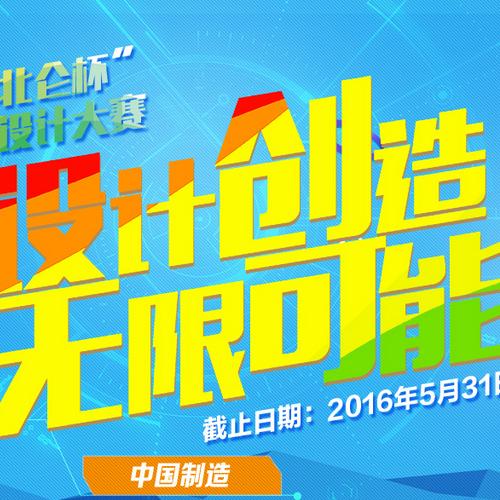 """为了响应李克强总理提出的""""制造2025"""",关于制造中国好笔的期许,由北仑区政府主办以书写工具创意设计为主的""""北仑杯""""中国好笔设计大赛由此应运而生。大赛将以专业性、创意性为要求,以实现创意产业与制造产业的对接转化"""