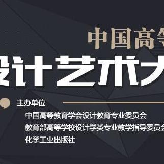 2016第五届中国高等院校设计艺术大赛作品征集函