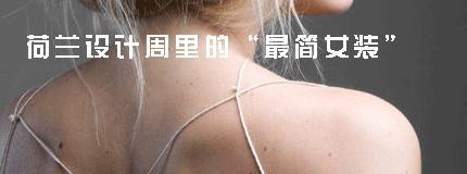 """有谁见过简洁到仅剩几根线条、几乎是赤身裸体的""""最简女装""""?还真不要说,日前,在本周的荷兰设计周上,来自荷兰的设计师迪格纳·高斯便展示了一些列用料极省的女"""