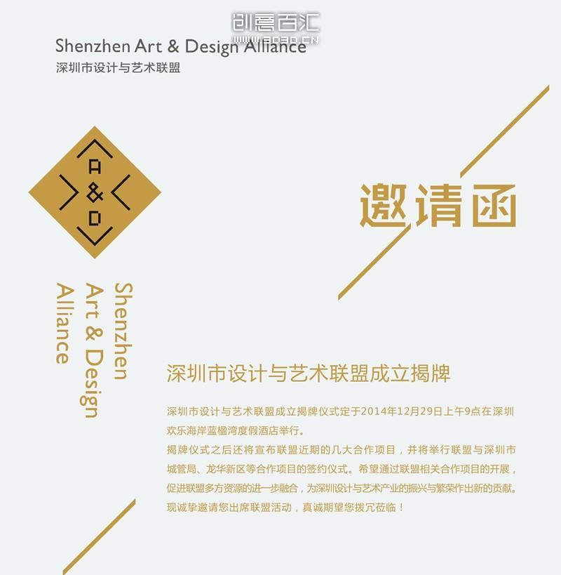 深圳市设计与艺术联盟成立揭牌仪式将于12月29日上午在第八届中国(深圳)国际工业设计周开幕式上举行,自联盟正式成立以来,经过两个多月的精心筹备,联盟将迎来新的里程碑,届时开幕式上还将进行深圳市设计与艺术联盟与龙华