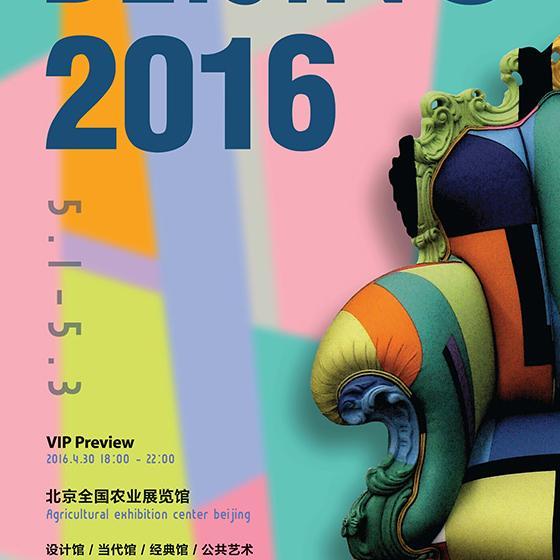 """今年五一,""""设计北京""""继续火爆来袭。设计北京2016将带领数十家知名设计品牌强势回归,于2016年4月30日至5月3日亮相北京农业展览馆,众多顶尖设计品牌齐聚一堂,在现场展出数百件设计作品。除了琳琅的设计展品,设计北京重磅"""