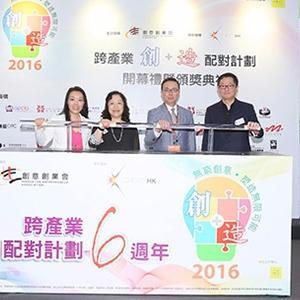 """一年一度的本地跨产业设计界盛事,由创意创业会主办、香港特别行政区政府""""创意香港""""赞助的跨产业""""创""""+""""造""""配对计划2016创业日展览会,于香港会议展览中心顺利圆满结束。今届展览获58家中小企及各界机构,共同协助"""